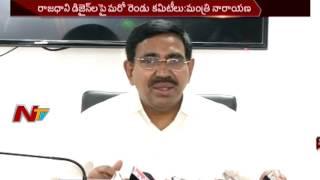 Minister Narayana Appoint New Committees for Capital Design || AP || NTV - NTVTELUGUHD