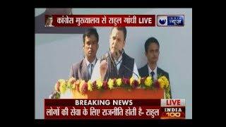 कांग्रेस अध्यक्ष बनने के बाद पहला भाषण देते हुए बोले राहुल गांधी-BJP देश में आग और हिंसा फैला रही है - ITVNEWSINDIA