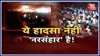 Amritsar Train Accident: ये हादसा नहीं नरसंहार है ! - AAJTAKTV