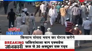 Morning Breaking: All India Kisan Mazdoor Congress to gherao Parliament today - ZEENEWS