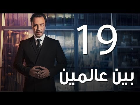Bein 3almeen  EP19 |مسلسل بين عالمين - الحلقة التاسعة عشر - عربي تيوب