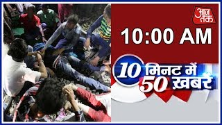 10 मिनट 50 खबरें | News 50 Nonstop | OCTOBER 20th, 2018 - AAJTAKTV