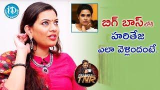 బిగ్ బాస్ లోకి హరితేజ ఎలా వెళ్లిందంటే  - Geetha Madhuri | Frankly With TNR || Talking Movies - IDREAMMOVIES