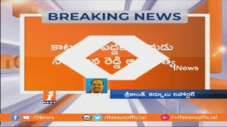 Ex MLA Katasani Rami Reddy son Nagarjuna Reddy Ends His Life By Hanging Himself | iNews - INEWS