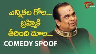 బీరు బిర్యానీ ఓ క్లాస్ రూమ్ Comedy Spoof | TeluguOne - TELUGUONE