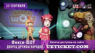 Видео с  Фиксики-ШОУ