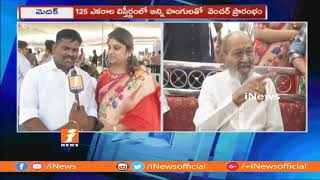 Suvarnabhoomi Lays Foundation Stone For New Venture at Indresham | Sangareddy | iNews - INEWS