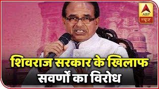 Namaste Bharat: Upper caste groups protest in Madhya Pradesh's Budhni against Shivraj govt - ABPNEWSTV