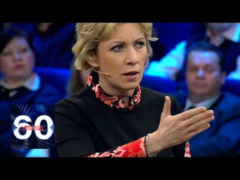 Мария Захарова. 60 минут 14.03.2018