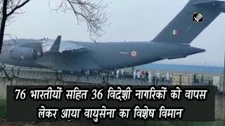video : कोरोनावायरस: वुहान से भारतीयों सहित विदेशी नागरिकों को लेकर आया वायुसेना का विमान