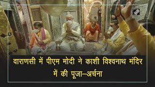 video : पीएम मोदी ने काशी विश्वनाथ मंदिर में की पूजा-अर्चना