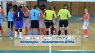 Беличанка, мини-футбол, НПУ, Днепропетровск, Злагода, женский футзал, киев, ВИДЕО