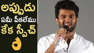 Arjun Reddy Vijay Devarakonda Superb Motivational Speech | Egise Tarajuvvalu | TFPC - TFPC