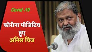 video : Haryana minister अनिल विज को हुआ COVID-19, अस्पताल में भर्ती