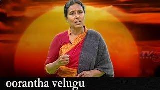 """Oorantha Velugu"" Song By Vimalakka | Vasthunna Poru Patanai : TV5 News - TV5NEWSCHANNEL"