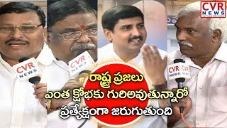 ఆ రాష్ట్ర ప్రజలు ఎంత క్షోభకు గురిఅవుతున్నారో ప్రత్యేక్షంగా జరుగుతుంది   Karnataka Assembly Elections - CVRNEWSOFFICIAL