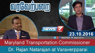 Maryland Transportation Commissioner Dr. Rajan Natarajan at Varaverpparai | News7 Tamil