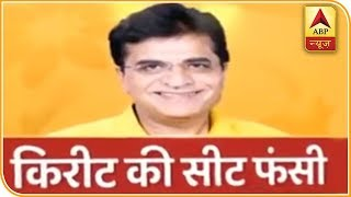 BJP's first list misses out Kirit Somaiya's Mumbai North East seat - ABPNEWSTV