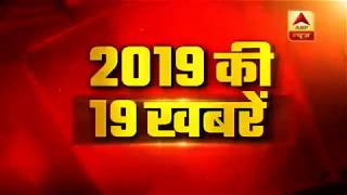 Watch latest and top 19 political news of the day - ABPNEWSTV