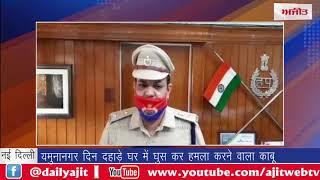 यमुनानगर दिन दहाड़े घर में घुस कर हमला करने वाला काबू
