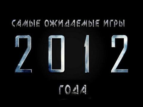 Самые ожидаемые игры 2012 года на pc топ