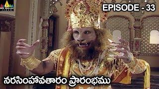 భగవంతుని నరసింహావతారం ప్రారంభము | Vishnu Puranam Telugu Episode 33/121 | Sri Balaji Video - SRIBALAJIMOVIES