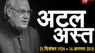 Atal Bihari Vajpayee dead: Vajpayee's body being taken to his residence, says Rajnath Singh - ZEENEWS