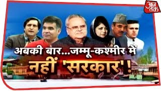 After The Dramatic Turn Of Events In J&K, Who Is The Real Victor And Who Can Claim Moral Victory? - AAJTAKTV