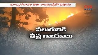 రాజమహేంద్రవరంలో విషాదం  | Major Blaze Mishap At Rajahmundry | CVR NEWS - CVRNEWSOFFICIAL