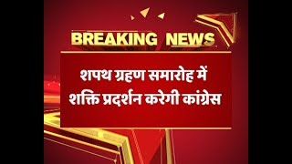 Congress to mull power performance during Rajasthan and Chhattisgarh swearing-in ceremonies - ABPNEWSTV