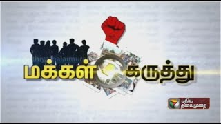 Public Opinion 07-09-2015 Puthiya Thalaimurai TV Show