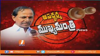 Governor Appoint KCR as Telangana Caretaker CM After Telangana Assembly Dissolution | iNews - INEWS