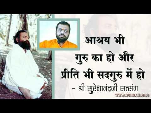 आश्रय भी गुरु का हो और प्रीति भी सदगुरु में हो | Shri Sureshanandji Guru Bhakti Yoga Satsang
