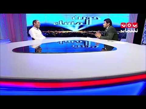 حديث المساء 3 هل يتحسن الاقتصاد اليمني في العام الجديد؟ مع مصطفى نصر تقديم عمار غيلان19-1-2017