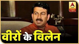 Election Viral: Manoj Tiwari dancing through the night after Pulwama attack - ABPNEWSTV