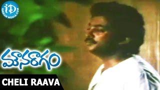 Mouna Ragam Movie Songs - Cheli Raava Video Song | Mohan, Revathy | Ilayaraja - IDREAMMOVIES