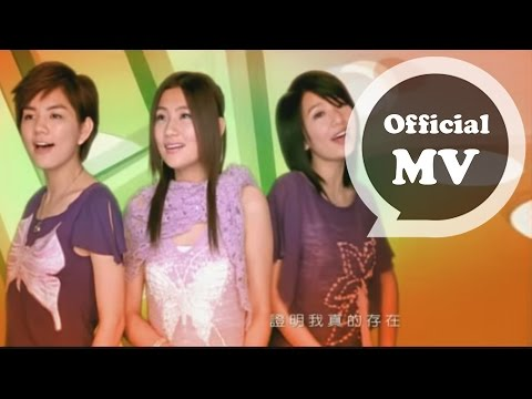 S.H.E - Always on my mind (官方版MV)