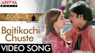 Baitikochi Chuste Video Song || Agnyaathavaasi Video Songs ||Pawan Kalyan,Anu Emmanuel || Anirudh - ADITYAMUSIC