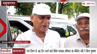 video : Yamunanagar - नगर निगम के 100 दिन चलने वाले विशेष स्वच्छता अभियान का Cabinet Minister ने किया शुभारंभ