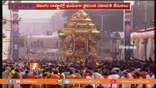 Vaikunta Ekadasi Celebrations At Tirumala | Mukkoti Ekadasi 2018 | iNews - INEWS