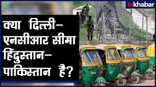क्या दिल्ली-एनसीआर सीमा हिंदुस्तान-पाकिस्तान है? क्यों नहीं जा रहे आटो-रिक्शा? - ITVNEWSINDIA