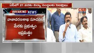 Holidays to all schools from June 19 to 21 in Andhra Pradesh | CVR News - CVRNEWSOFFICIAL