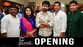 Hello Guru Prema Kosame Movie Opening   Anupama Parameswaran   Ram Pothineni   TFPC - TFPC