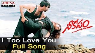 I Too Love You Full Song ll Neekosam Songs ll Ravi Teja, Maheswari - ADITYAMUSIC