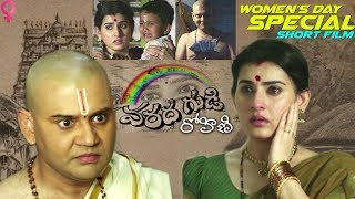 Rohini (Varada Gudi) Telugu Short Film || Woman's Day Special || Archana, P.Rammohan - YOUTUBE