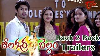 Jeelakarra Bellam Back 2 Back Trailers    Reshma Rathore    Abhijith Poondla - TELUGUONE