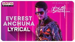 Everest Anchuna Lyrical | Maharshi Songs || MaheshBabu, PoojaHegde | VamshiPaidipally - ADITYAMUSIC