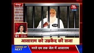 आसाराम का अपराध घिनौना है, मौत तक जेल में रहना होगा - जज मधुसूदन | 100 शहर 100 खबर - AAJTAKTV