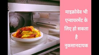 In Graphics: Microwaves could be as bad for the environment says new research - ABPNEWSTV
