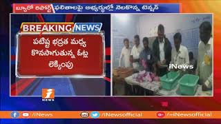 TRS Party Leads In First Phase Of Gram Panchayat Election Counting In Telangana | iNews - INEWS